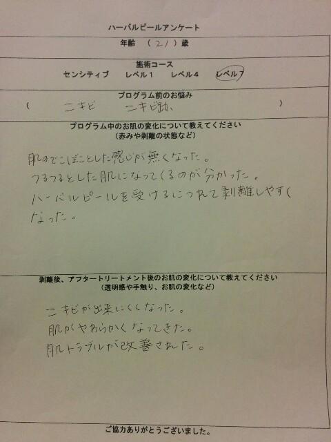 f:id:aimableako:20170208161451j:image