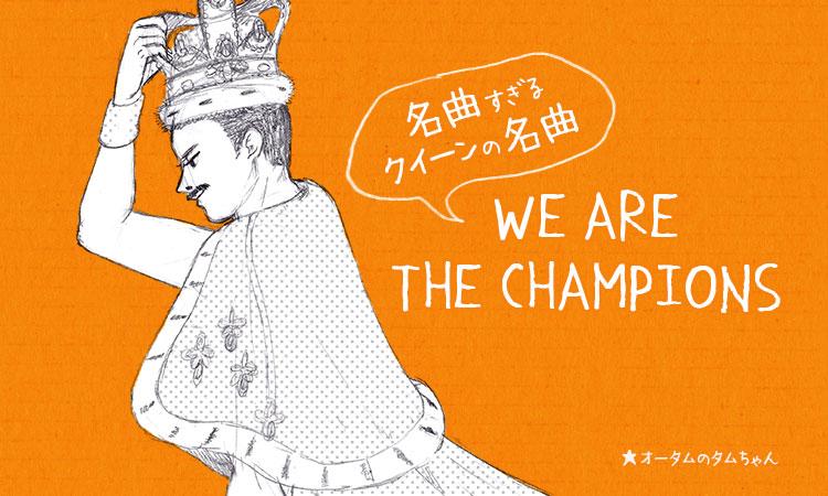 ボヘミアンラブソディーのラストWe-are-the-champions