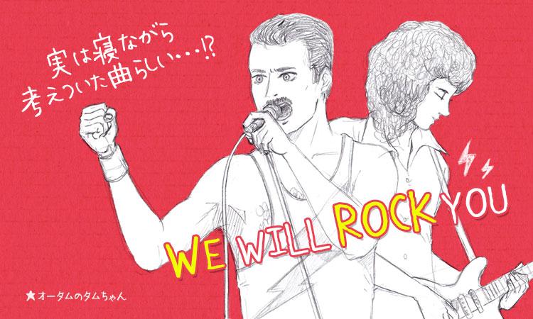 クイーンのwe-will-rock-you-誕生の裏話