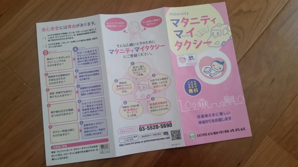 f:id:aimitsu:20170331194918j:plain