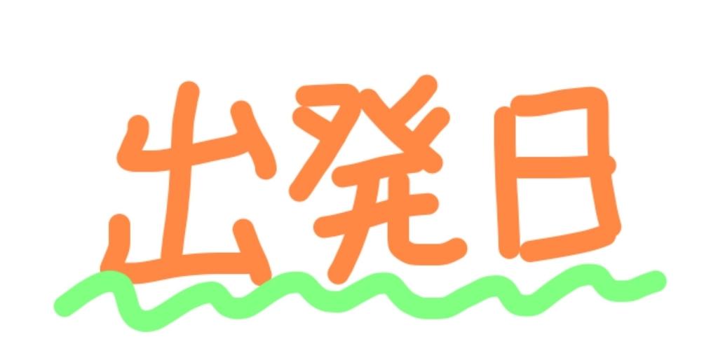 f:id:aimizu0610:20171206235059j:plain