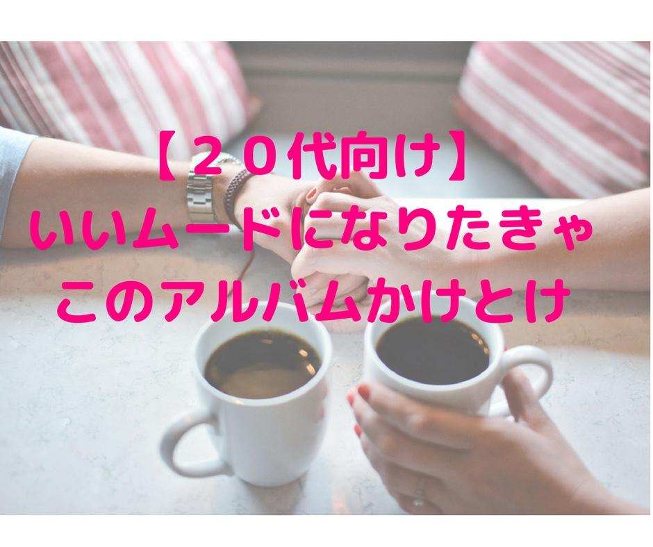 f:id:aimizu0610:20171213235548j:plain