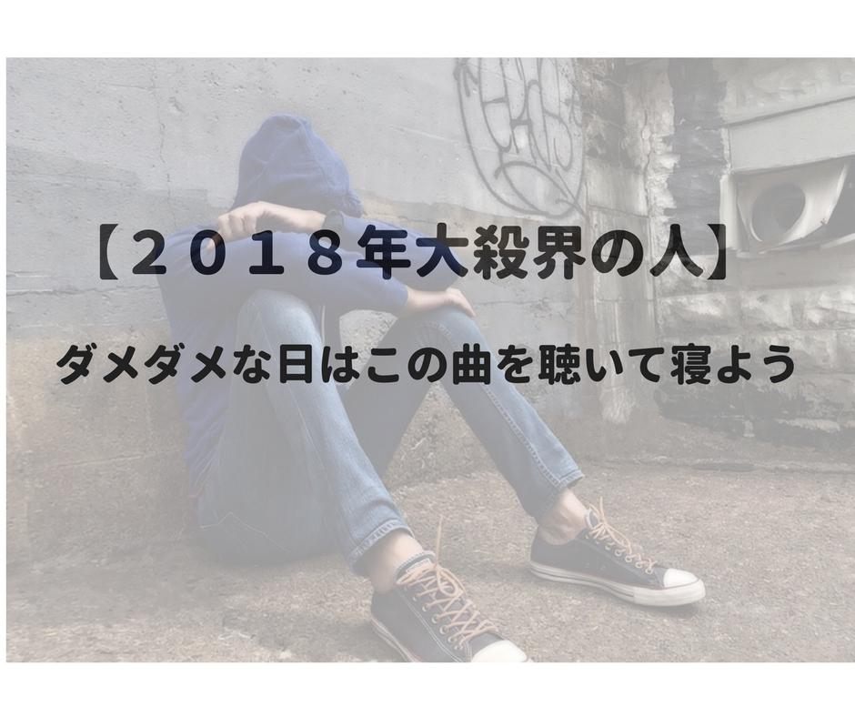 f:id:aimizu0610:20171219225115p:plain