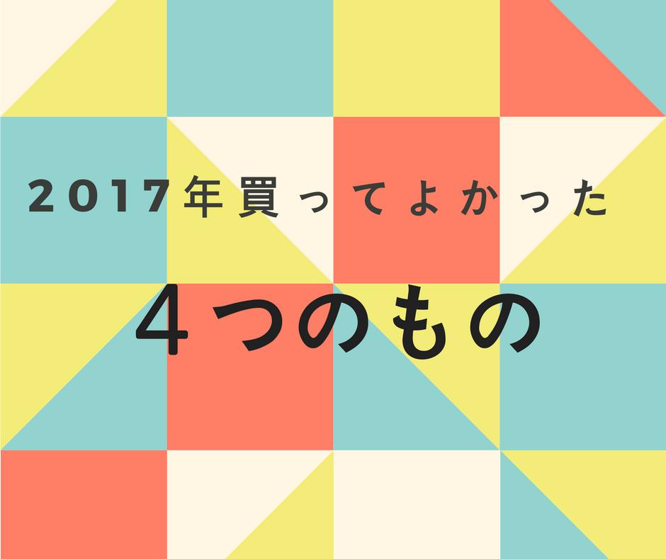 f:id:aimizu0610:20171220223641p:plain