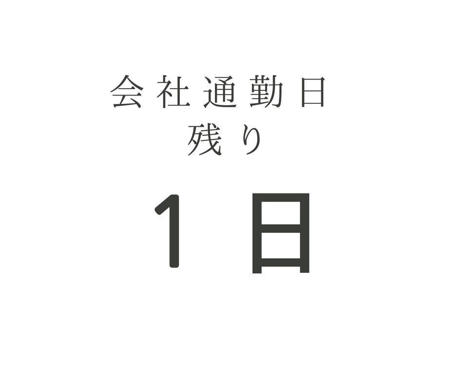 f:id:aimizu0610:20171221193516p:plain