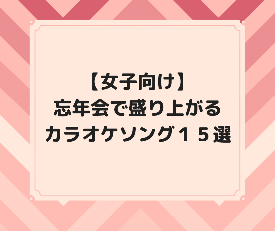f:id:aimizu0610:20171224231703p:plain