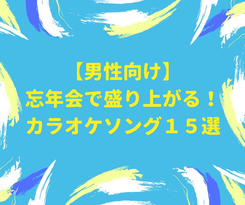 f:id:aimizu0610:20171225223047p:plain
