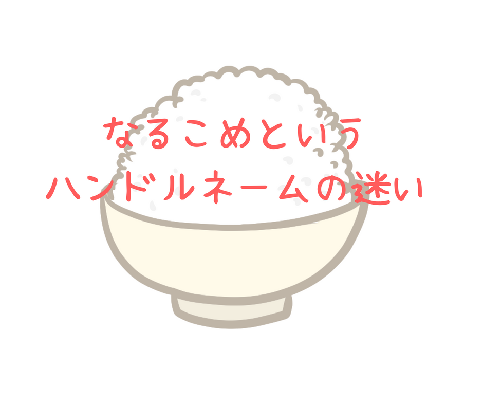 f:id:aimizu0610:20171229151527p:plain