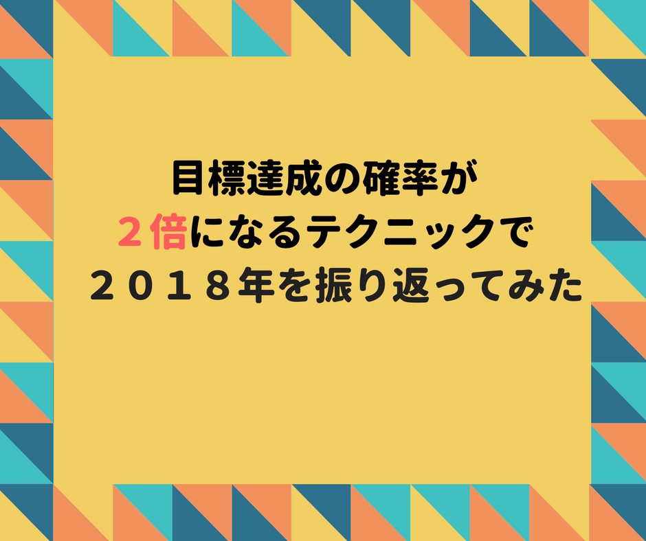 f:id:aimizu0610:20171230184415p:plain