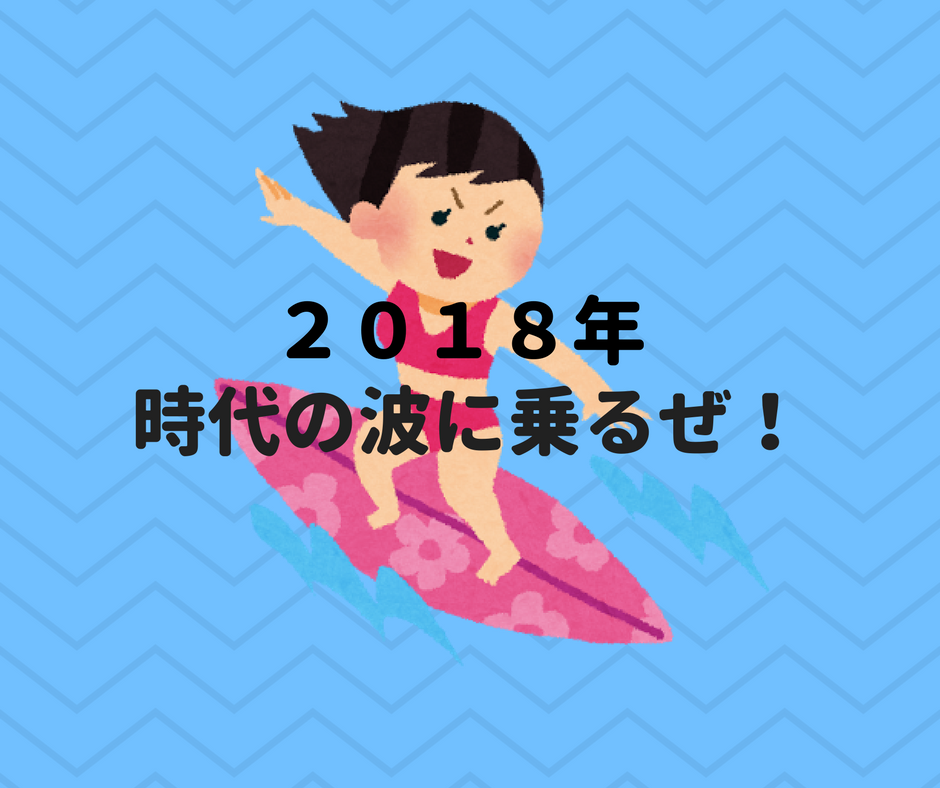 f:id:aimizu0610:20180102213729p:plain