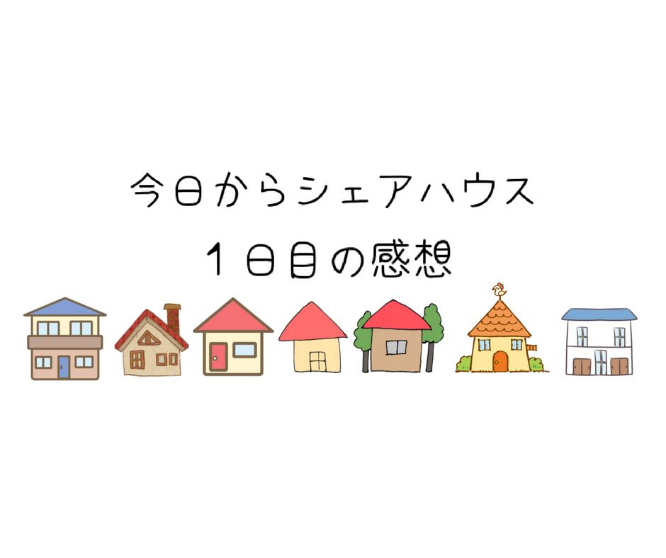 f:id:aimizu0610:20180106201222p:plain