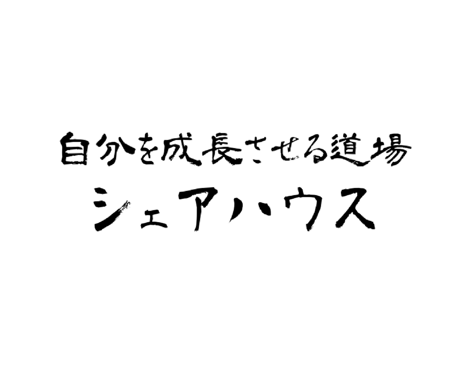 f:id:aimizu0610:20180108202320p:plain