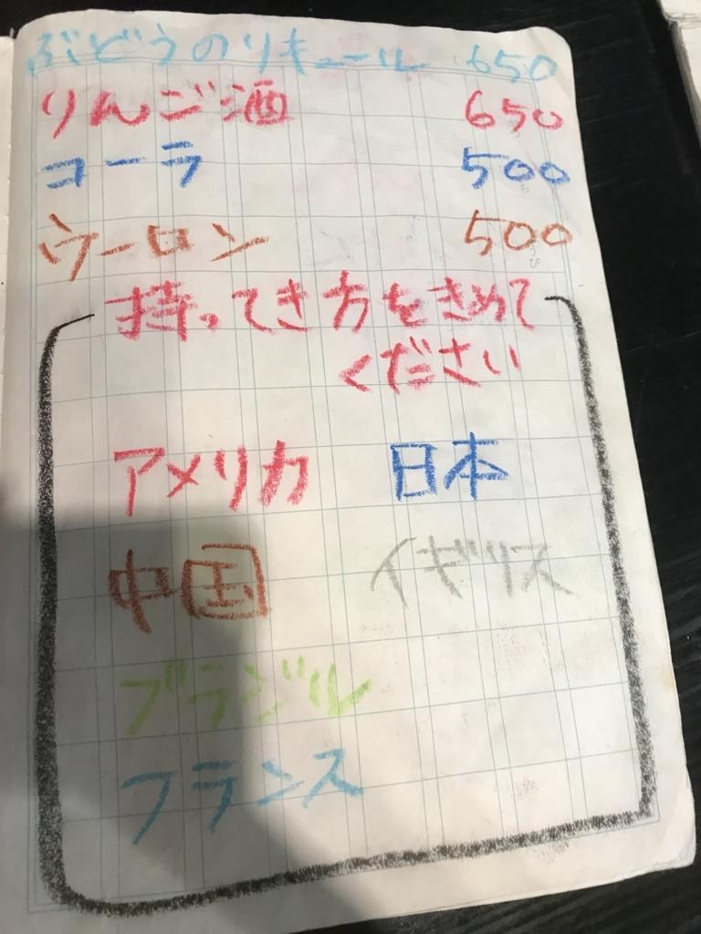 f:id:aimizu0610:20180116144421j:plain