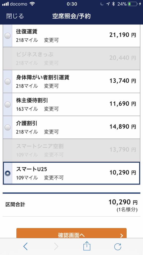 f:id:aimizu0610:20180122005510p:plain