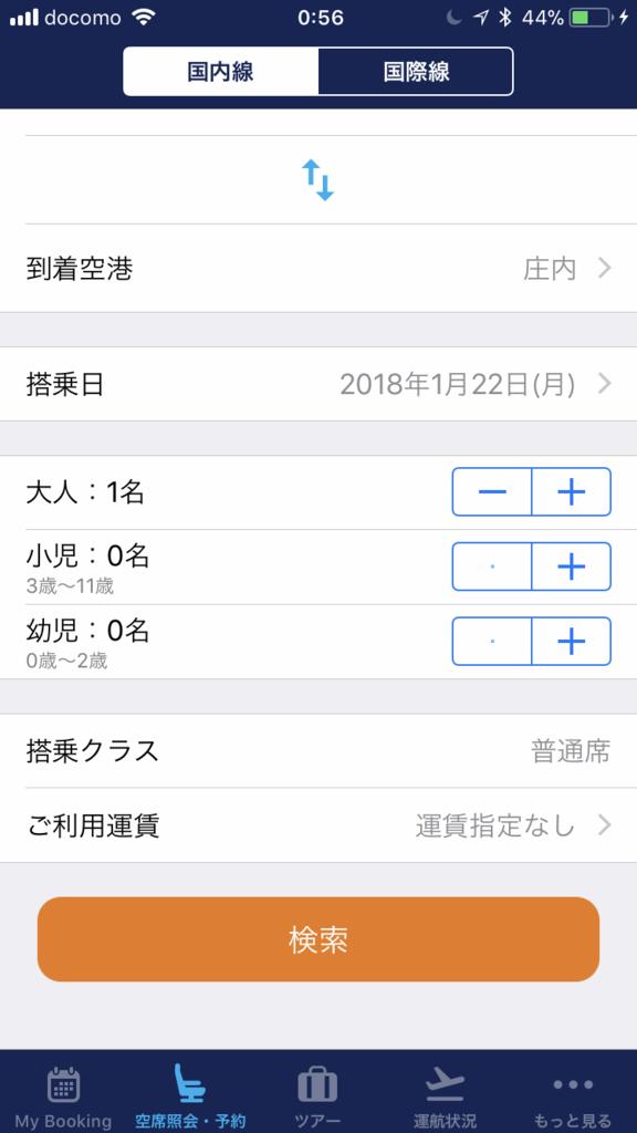 f:id:aimizu0610:20180122005654p:plain