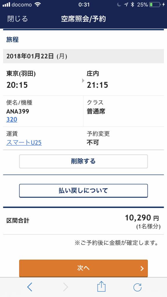 f:id:aimizu0610:20180122005925p:plain