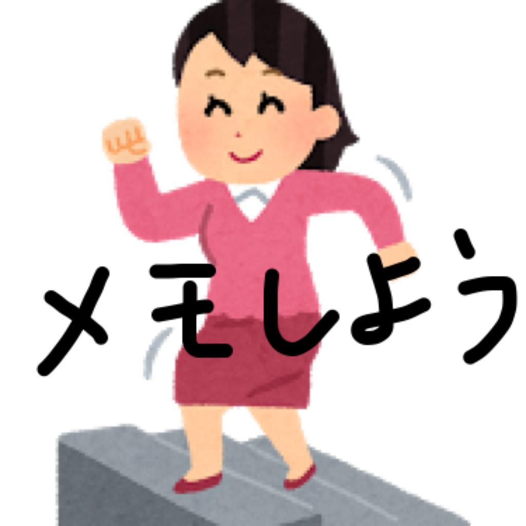 f:id:aimizu0610:20180123165351p:plain