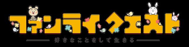 f:id:aimizu0610:20180126125504p:plain