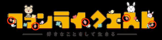 f:id:aimizu0610:20180126131506p:plain
