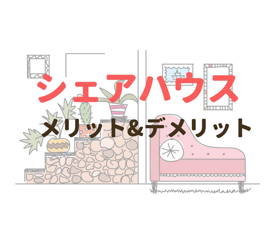 f:id:aimizu0610:20180202164851p:plain