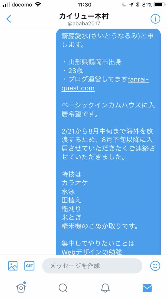 f:id:aimizu0610:20180215113422p:plain