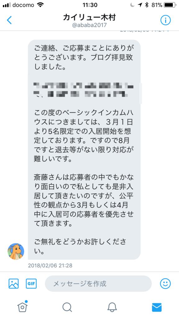 f:id:aimizu0610:20180215113810p:plain