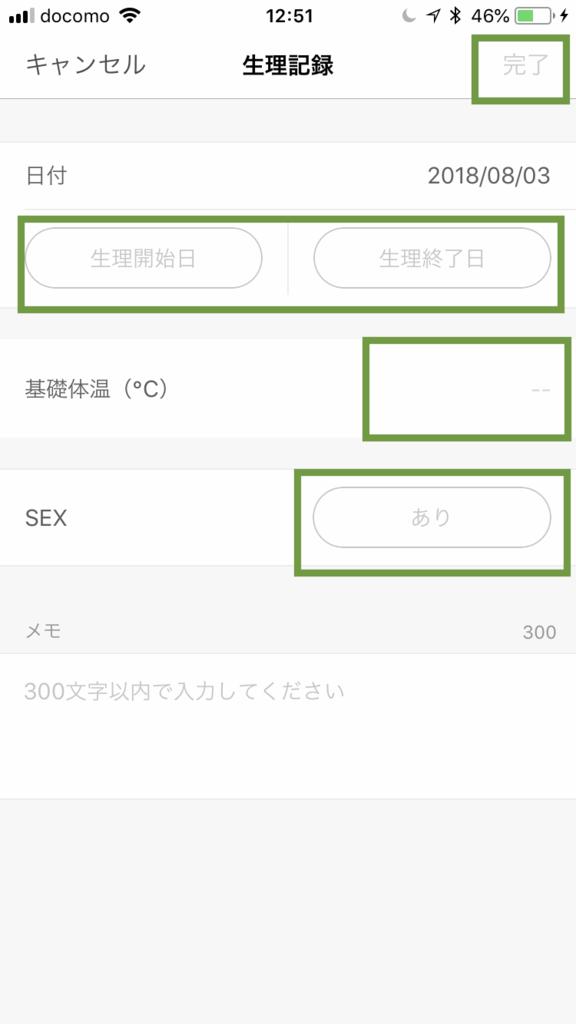 f:id:aimizu0610:20180803125305p:plain