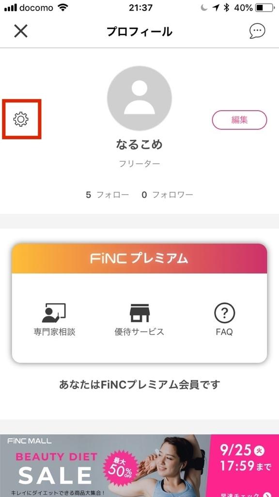 f:id:aimizu0610:20180924215339j:plain