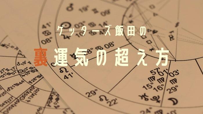 f:id:aimizu0610:20190109104039j:plain
