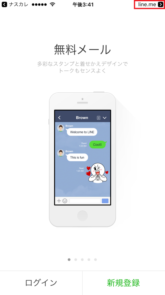 LINE連携画面イメージ