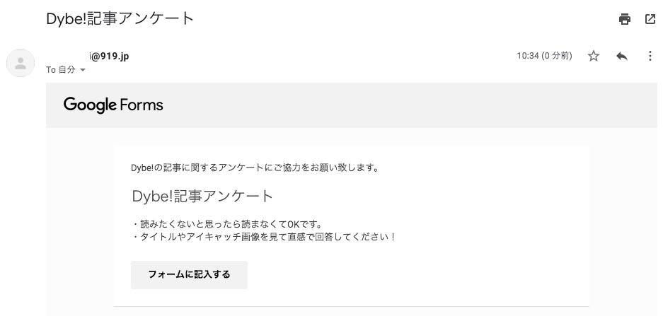 Googleフォームからメールを送信した場合の表示