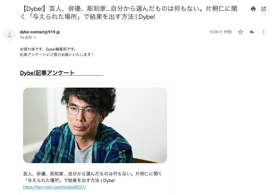 記事のタイトルとアイキャッチ画像をメールに反映した結果のイメージ