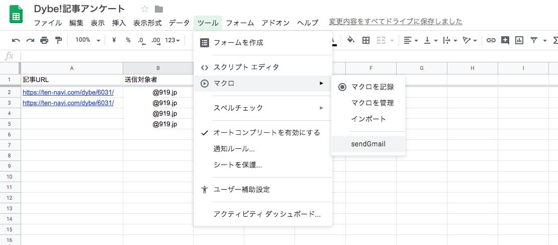 送信対象者・記事URLの入力例