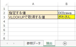 抽出シート002