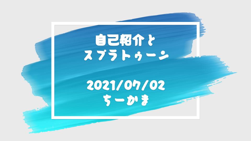 f:id:aimstogeek:20210705175425p:plain