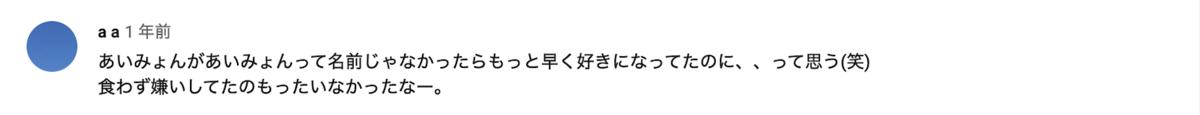 f:id:aimyondaisukiblog:20190421174434p:plain