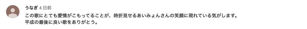 f:id:aimyondaisukiblog:20190421225444p:plain