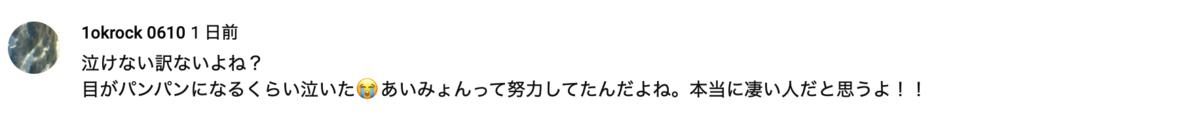 f:id:aimyondaisukiblog:20190421225457p:plain