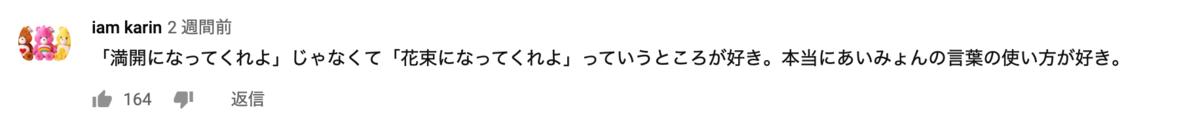 f:id:aimyondaisukiblog:20190421225656p:plain