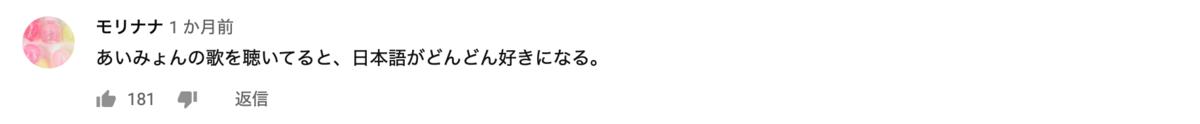 f:id:aimyondaisukiblog:20190422230646p:plain