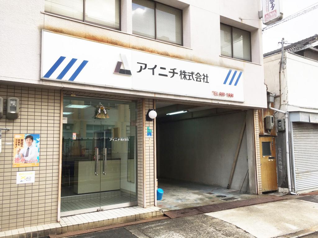 f:id:ainichi:20161228135124j:plain