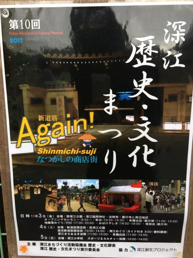 f:id:ainichi:20171106123041j:plain