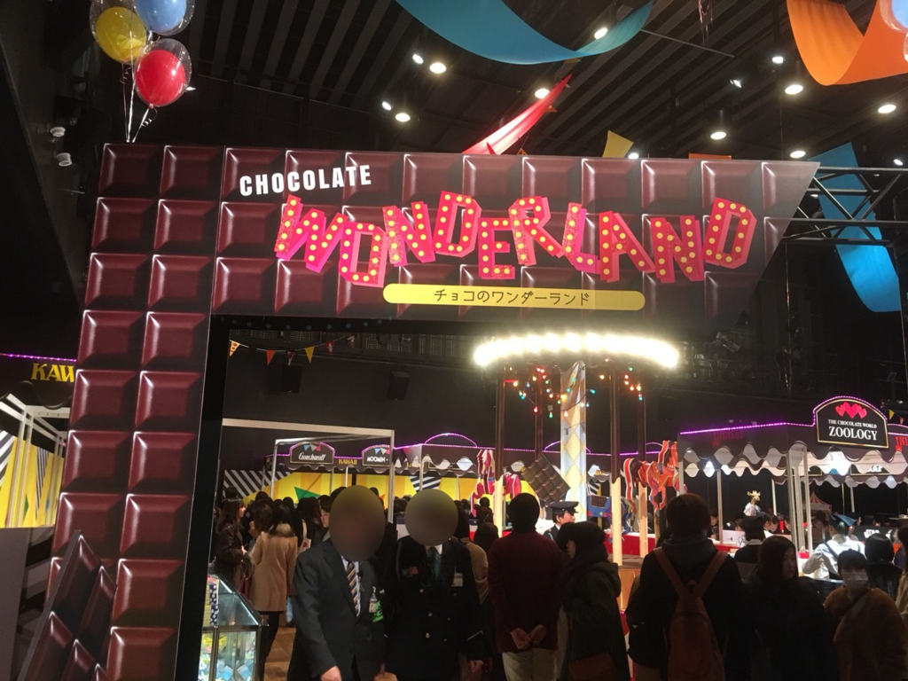 チョコのワンダーランド(9階・阪急うめだホール)