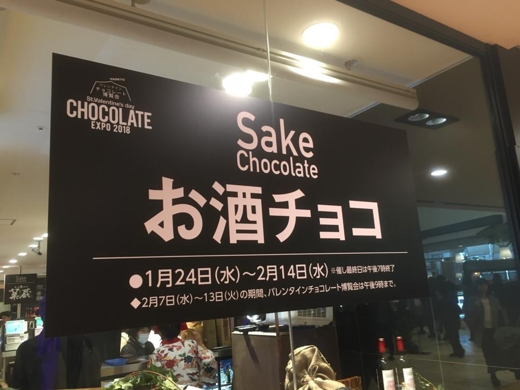 お酒チョコ(9階・アートステージ)