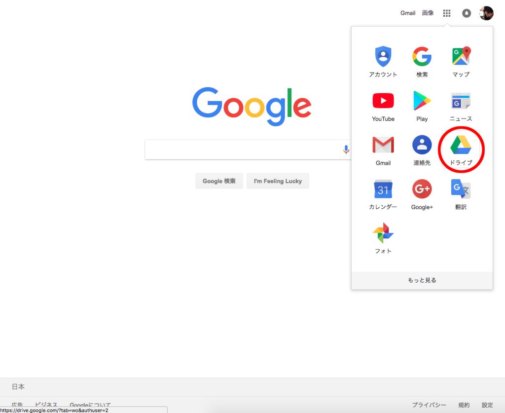 googleドライブを立ち上げます。(画像はchormeの場合)