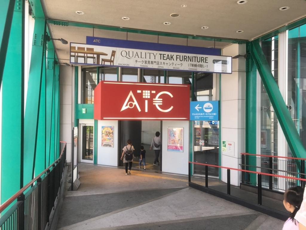 「トレードセンター前」駅に直結してATCがあります