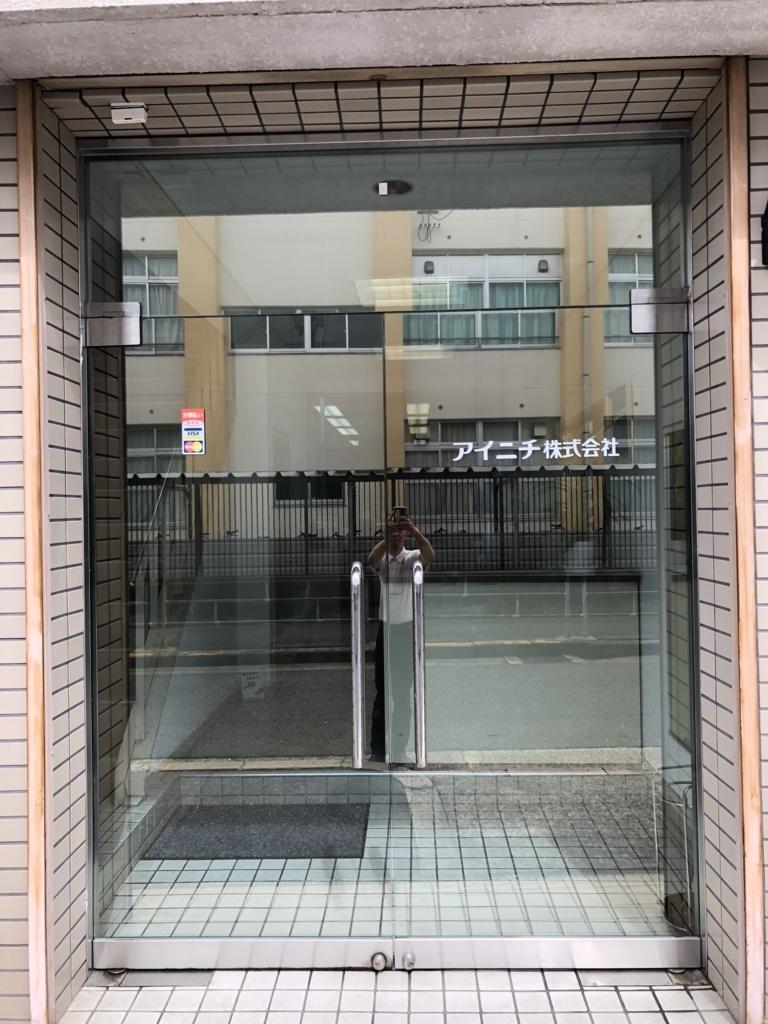 f:id:ainichi:20180703172715j:plain