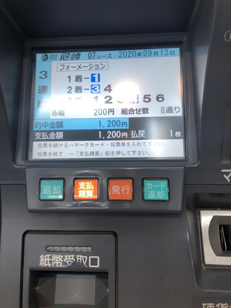 f:id:ainichi:20201001081521j:plain
