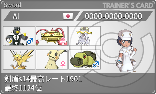 f:id:aipokemon:20210201191824p:plain