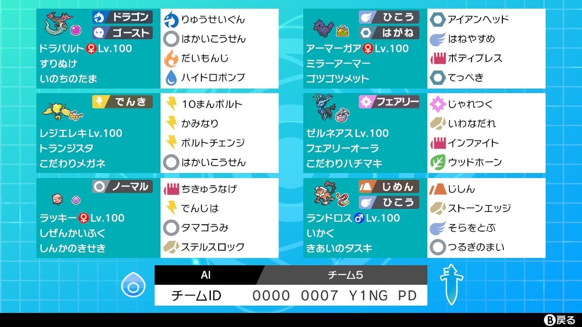 f:id:aipokemon:20210330052706j:plain